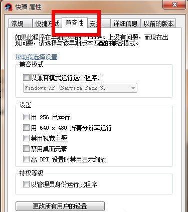 Win7系统软件不兼容的解决方法