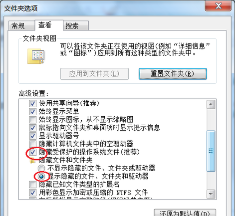 win7隐藏文件怎么显示图
