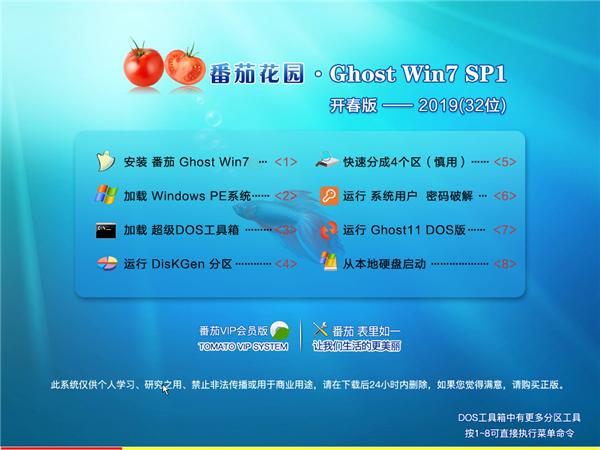 番茄花园GHOST WIN7 SP1 X86 开春装机版 v2019