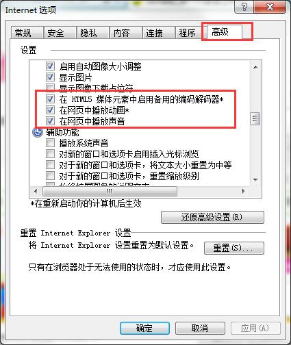 Win7网页视频无法播放的解决方法
