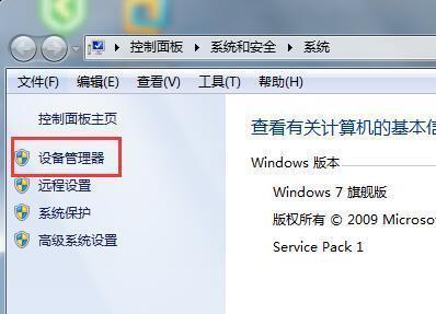 Win7系统更新显卡后花屏