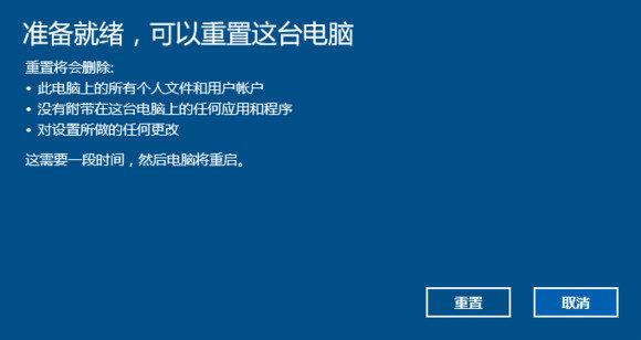 Win10系统恢复初始状态的方法 Win10重置系统操作教程