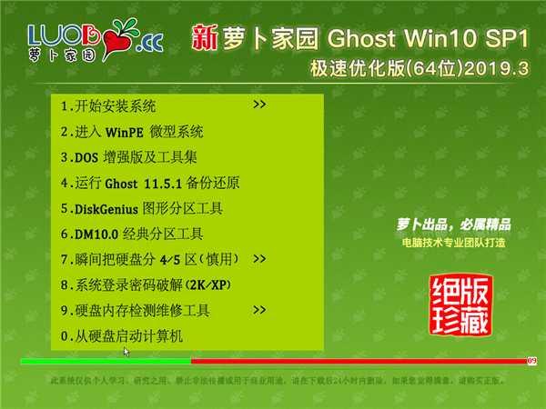 萝卜家园GHOST WIN10 X64 极速优化版 v201903