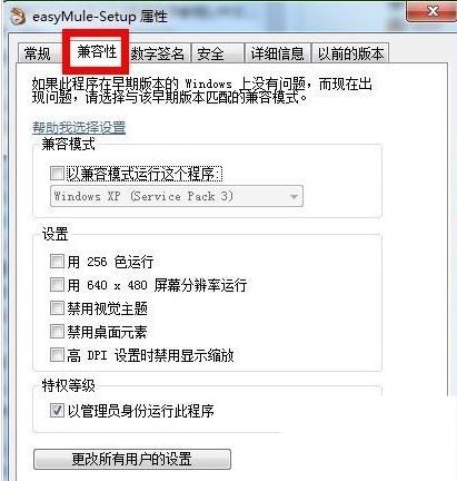 "Win7系统没有""以管理员身份运行""选项的解决办法"