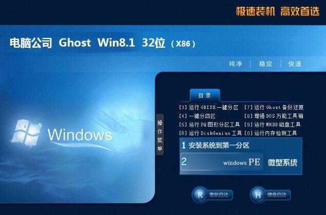 电脑公司Ghost win8 32位装机特别版 v201903