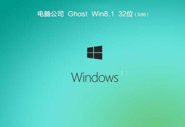 Ghost win8系统安装