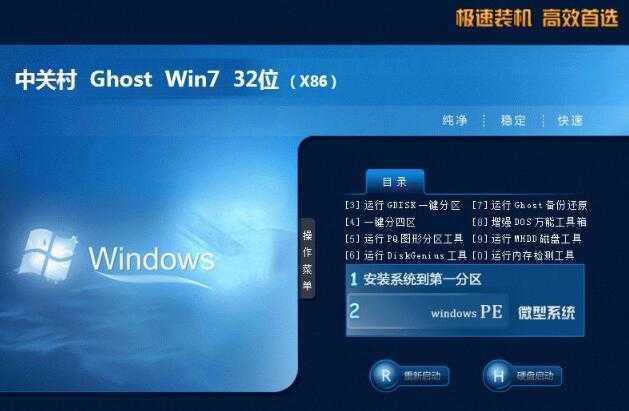 中关村Ghost win7 32位极速纯净版 v201902