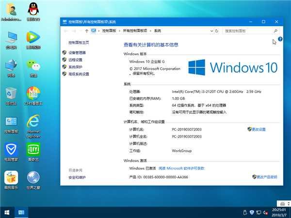 GHOST WIN10 32位系统下载