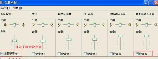 解决xp系统没声音的方法
