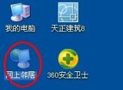 xp电脑ip地址的修改方法
