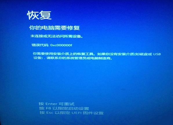 Win8恢复出厂设置