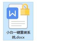win10文件锁