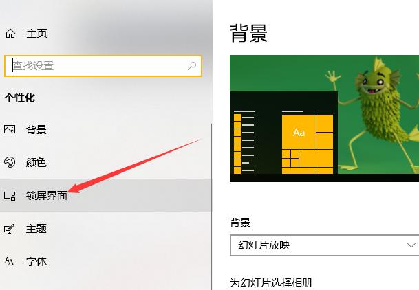 win10设置锁屏界面
