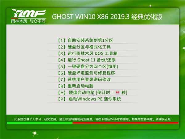 雨林木风GHOST WIN10 X86 经典优化版 v201903