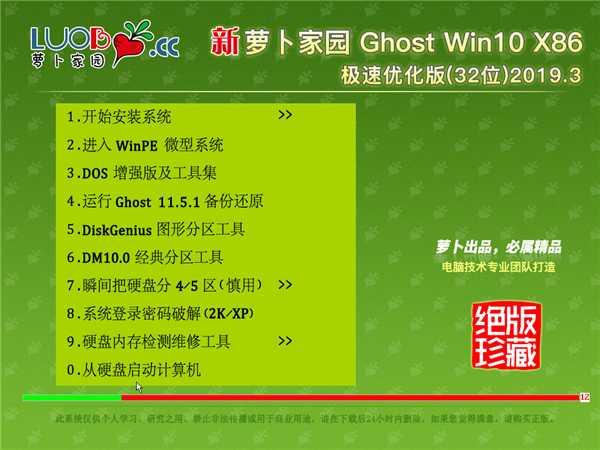 萝卜家园 GHOST WIN10 X86 极速优化版 v201903