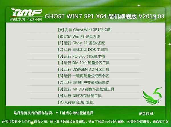 雨林木风GHOST WIN7 SP1 X64 装机旗舰版 v201903