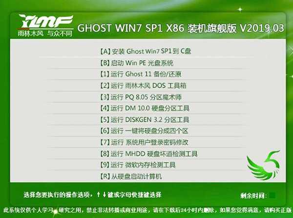 雨林木风GHOST WIN7 SP1 X86 装机旗舰版 v201903