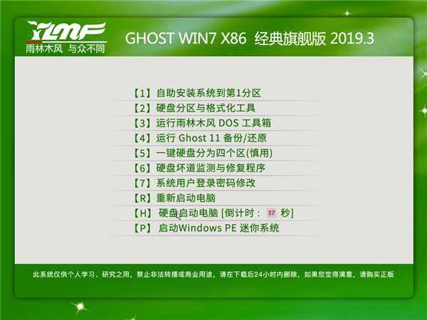 雨林木风Ghost Win7 x86 经典旗舰版 v201903