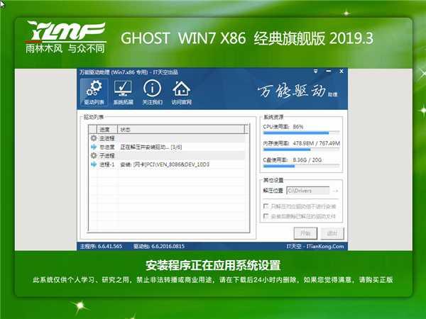 win732位系统下载
