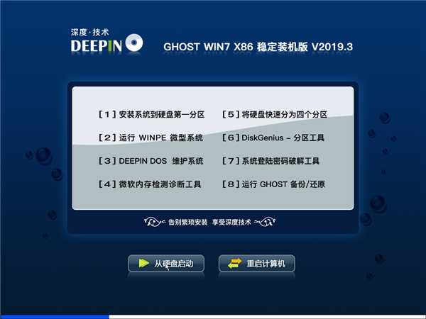 深度技术GHOST WIN7 X86 稳定装机版 v2019.3