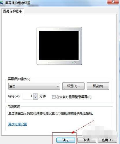 电脑屏幕保护