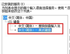 删除输入法