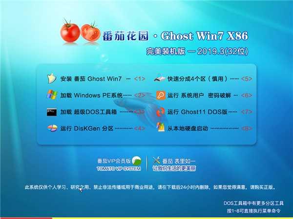 番茄花园GHOST WIN7 32位 完美装机版 v201903