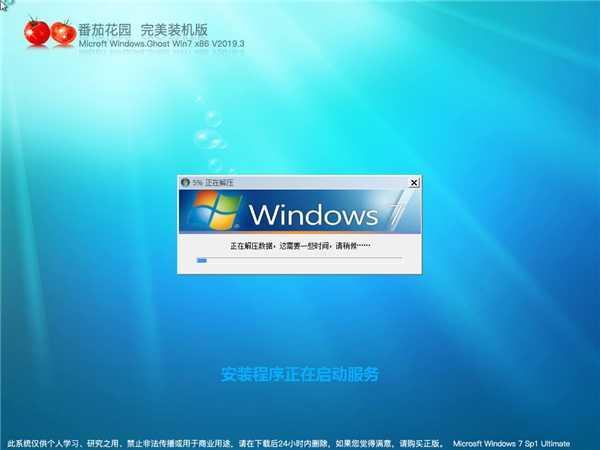 windows732位系统下载