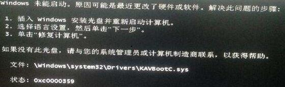 w7系统开机提示kavbootc.sys怎么解决