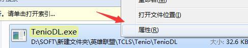 teniodl.exe是什么进程?怎么关闭teniodl.exe进程?