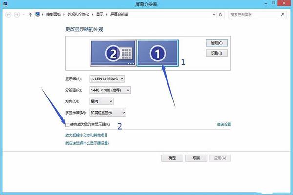 Win8双屏显示设置方法