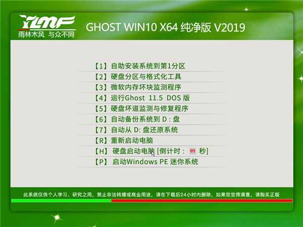 雨林木风GHOST WIN10 X64 纯净版 v201904