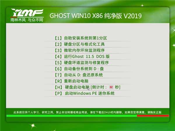 雨林木风GHOST WIN10 X86 纯净版 v201904