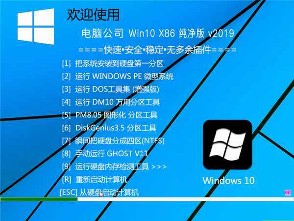 电脑公司GHOST WIN10 X86 纯净版 v201904