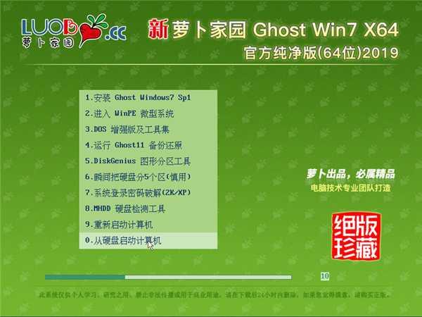 萝卜家园GHOST WIN7 X64 官方纯净版 v201904