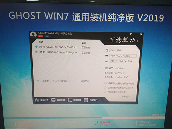 GHOST WIN7 x64 通用装机纯净版 v201904