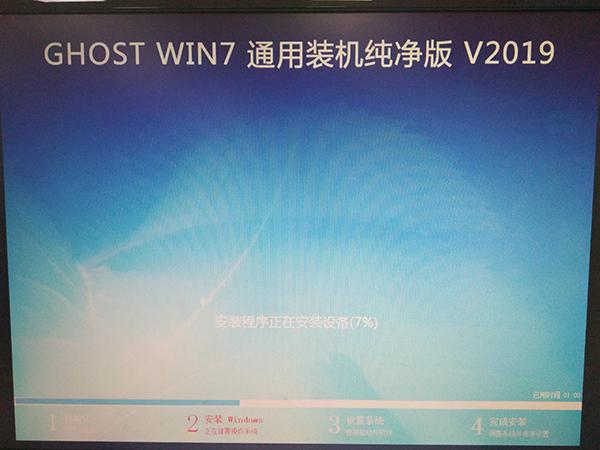 WIN7纯净版