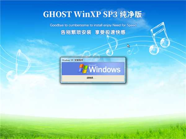 WINXP安装包