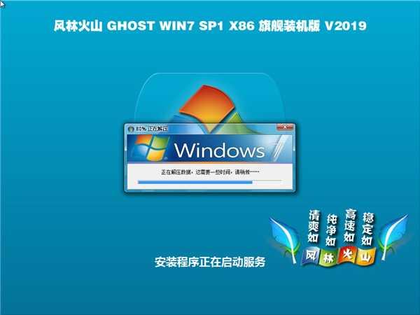 风林火山 GHOST WIN7 SP1 32位 旗舰装机版 v201904