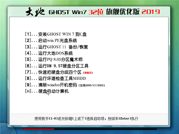 大地系统GHOST WIN7 SP1 X86 旗舰优化版 v201904