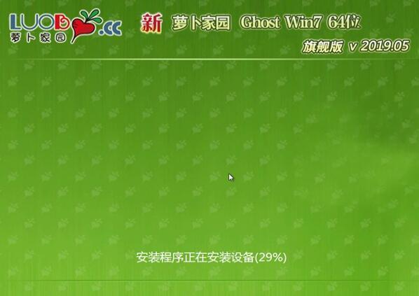 萝卜家园GHOST WIN7 X64 安全旗舰版 v2019.05