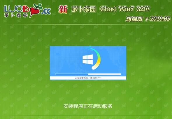 萝卜家园GHOST Win7 x86 稳定旗舰版 v2019.05