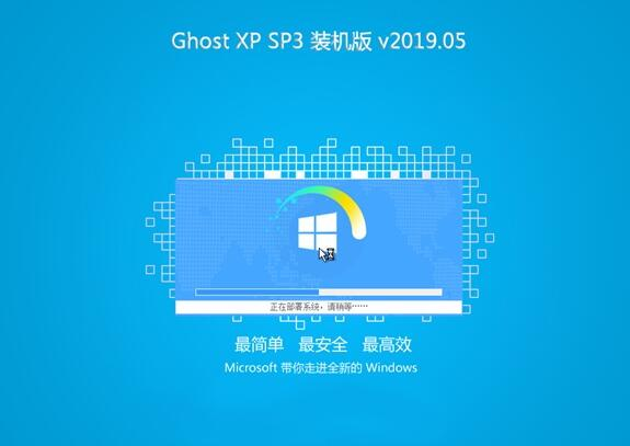 绿茶系统GHOST XP SP3 最新装机版 v201905