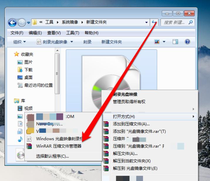 怎么打开iso镜像文件