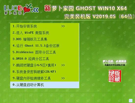 萝卜家园Ghost Win10 x64 完美装机版 v201905