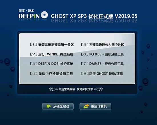 深度技术Ghost XP SP3 优化正式版 v2019.05