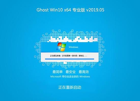 风林火山Ghost Win10 x64 专业版 v201905