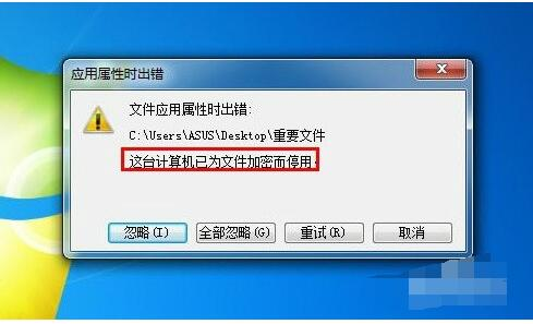 设置win7文件无法加密方法
