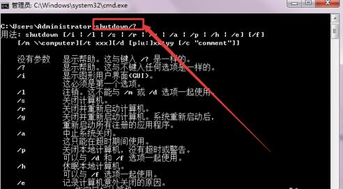 win7怎么设置定时关机 windows7准点定时关机命令是多少