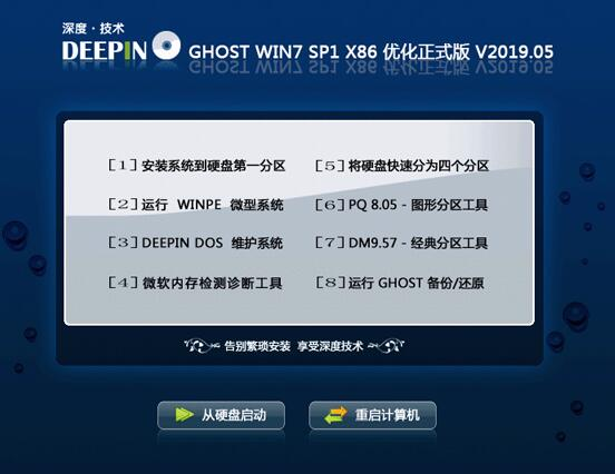 win7sp1安装包